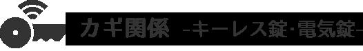 カギ関係 -キーレス錠・電気錠-